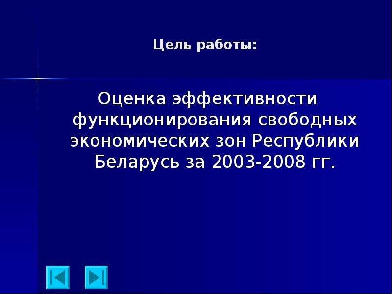 Цель работы: Оценка эффективности функционирования свободных экономических зон Республики Беларусь з