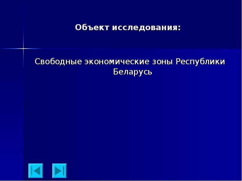 Объект исследования: Свободные экономические зоны Республики Беларусь