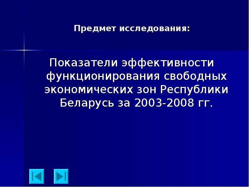 Предмет исследования: Показатели эффективности функционирования свободных экономических зон Республи