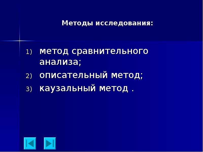 Методы исследования: метод сравнительного анализа; описательный метод; каузальный метод .