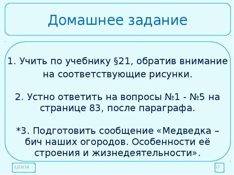 Домашнее задание 1. Учить по учебнику §21, обратив внимание на соответствующие рисунки. 2. Устно отв