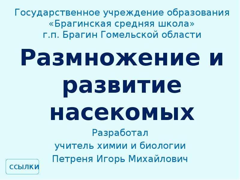 Размножение и развитие насекомых Разработал учитель химии и биологии Петреня Игорь Михайлович