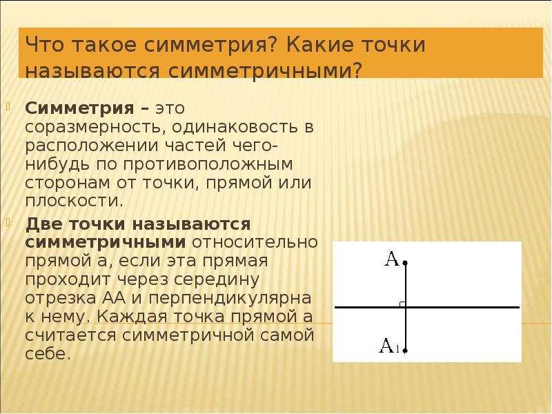 Что такое симметрия? Какие точки называются симметричными? Симметрия – это соразмерность, одинаковос