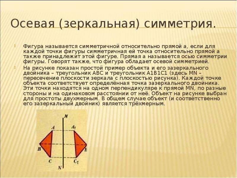Осевая (зеркальная) симметрия. Фигура называется симметричной относительно прямой а, если для каждой
