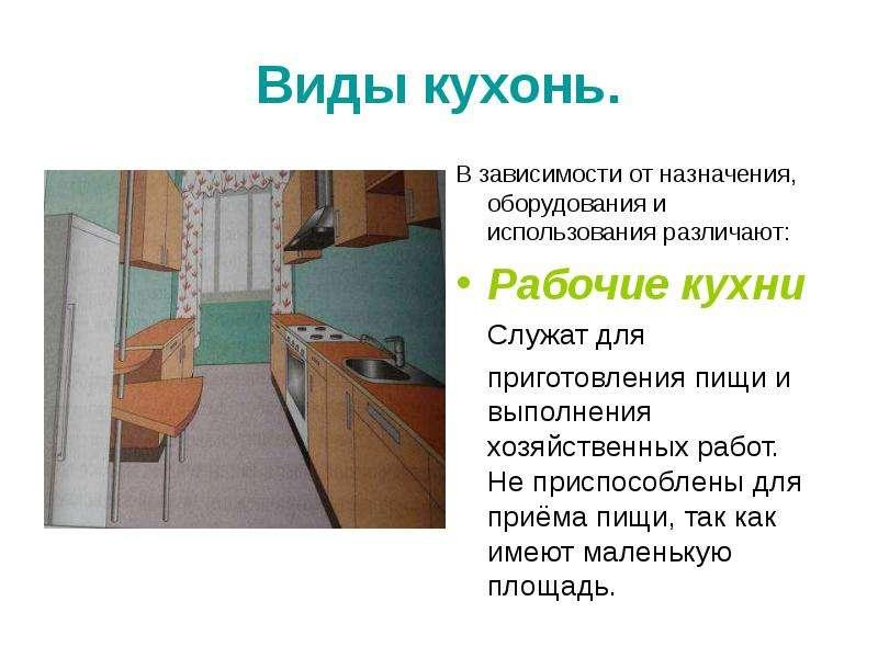 Презентация по технологии на тему