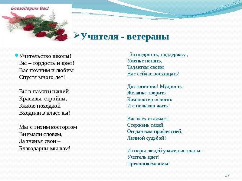 стихотворение ветерану педагогического труда славяне