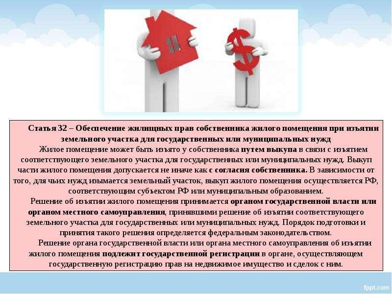 обеспечение жилым помещением в связи с изъятием земельного участка адаптации
