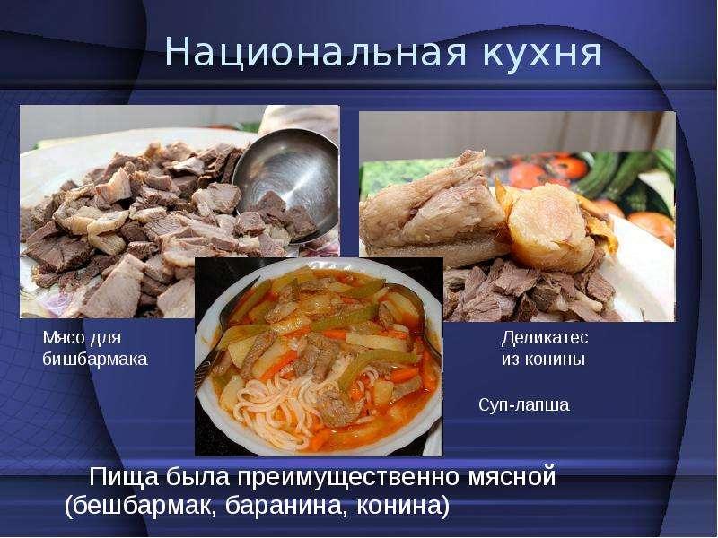 Казахские блюда на казахском языке реферат