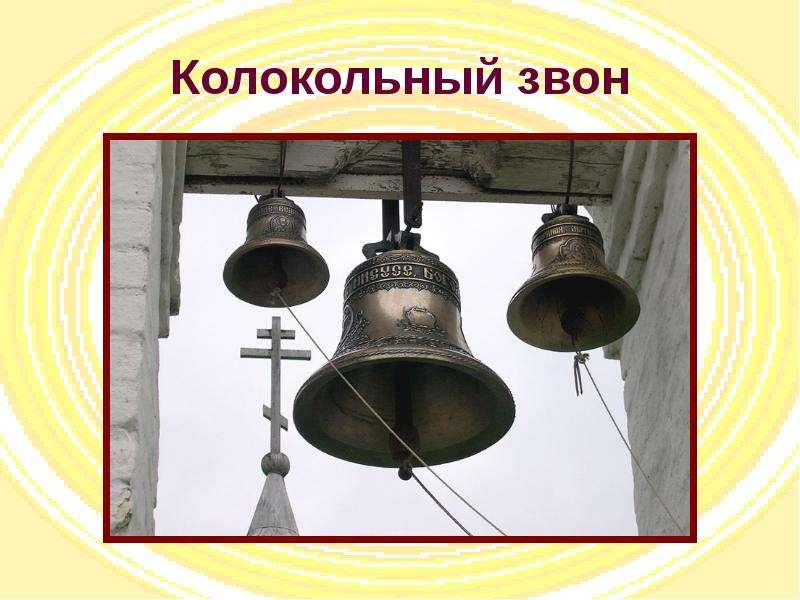 этот момент церковная музыка с колоколами спрос