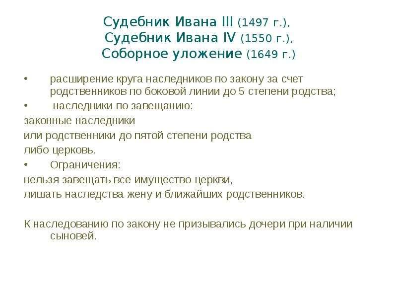 расширение круга наследников по закону в российском праве видел