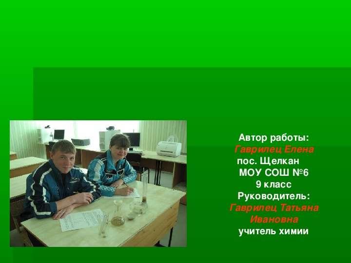 Презентация Влияние кислотности почв на развитие и урожайность сельскохозяйственных культур