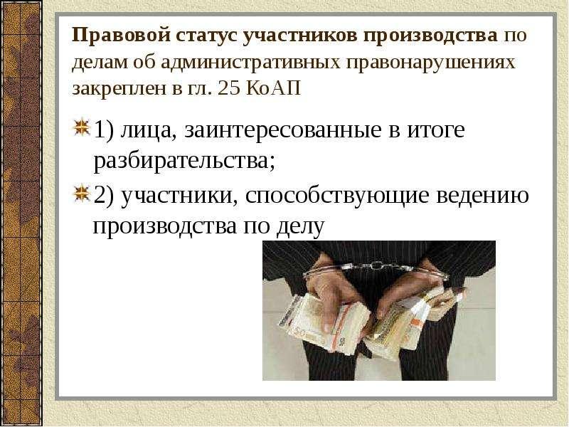 правовой статус участников производства по делам об административных правонарушениях шпаргалка