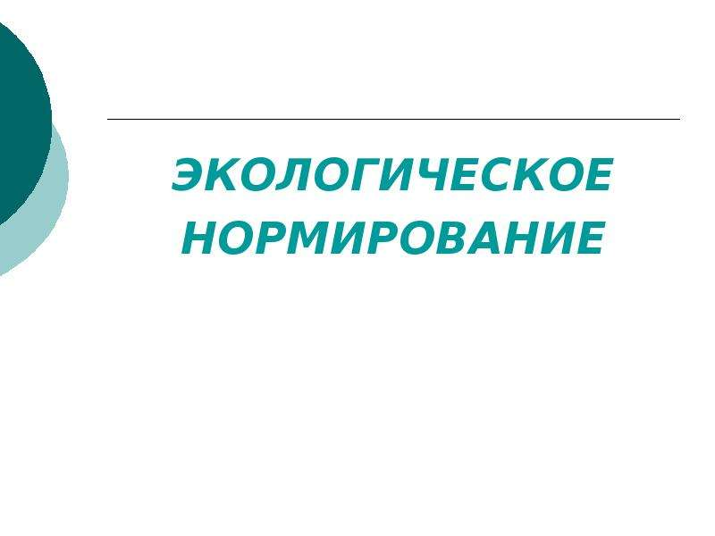 Презентация ЭКОЛОГИЧЕСКОЕ ЭКОЛОГИЧЕСКОЕ НОРМИРОВАНИЕ