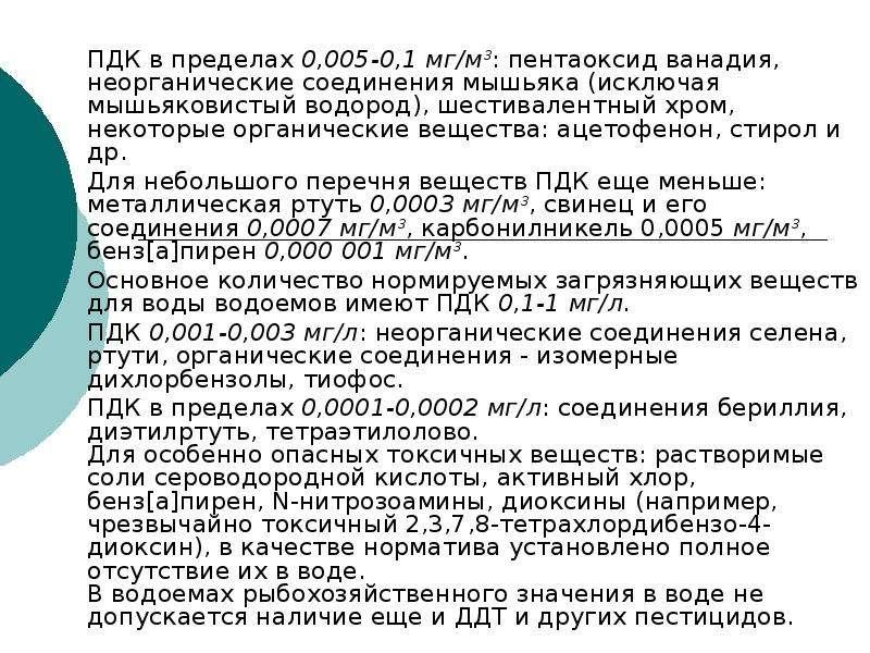ПДК в пределах 0,005-0,1 мг/м3: пентаоксид ванадия, неорганические соединения мышьяка (исключая мышь
