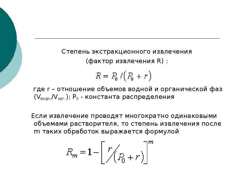 Степень экстракционного извлечения (фактор извлечения R) : где r – отношение объемов водной и органи