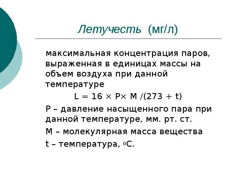 Летучесть (мг/л) максимальная концентрация паров, выраженная в единицах массы на объем воздуха при д