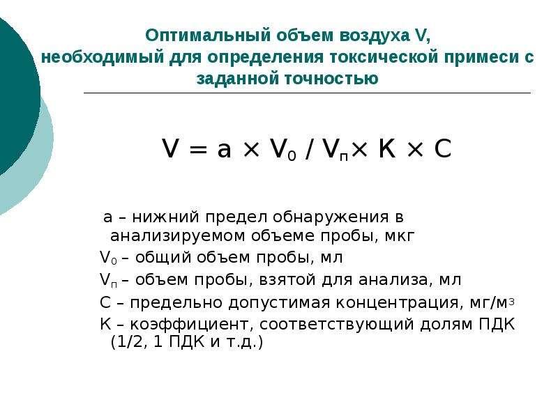 Оптимальный объем воздуха V, необходимый для определения токсической примеси с заданной точностью V