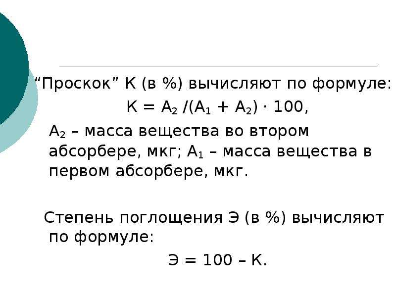 """""""Проскок"""" К (в %) вычисляют по формуле: К = А2 /(А1 + А2) · 100, А2 – масса вещества во втором абсор"""
