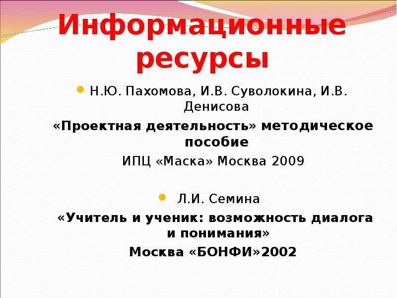 Информационные ресурсы Н. Ю. Пахомова, И. В. Суволокина, И. В. Денисова «Проектная деятельность» мет
