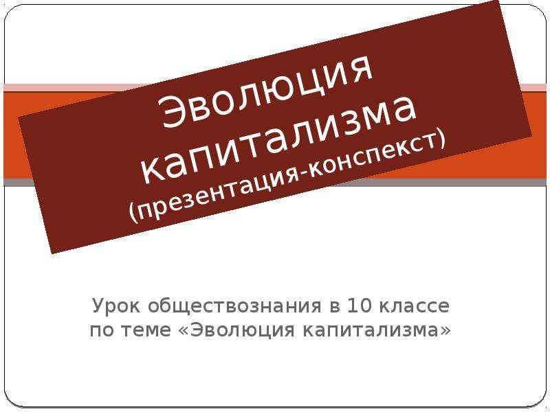 Рыночное общество презентация 10 класс