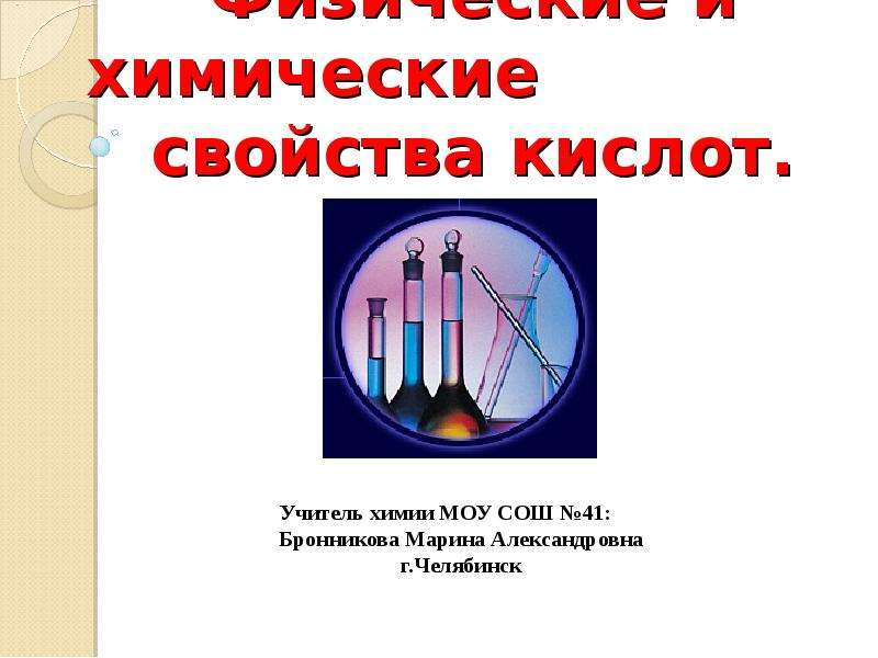 Презентация Физические и химические свойства кислот.