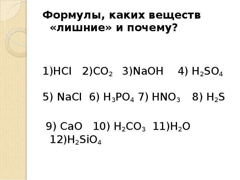 Формулы, каких веществ «лишние» и почему? Формулы, каких веществ «лишние» и почему? 1)HCI 2)CO2 3)Na