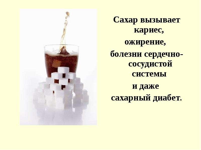 Поздравления сахара