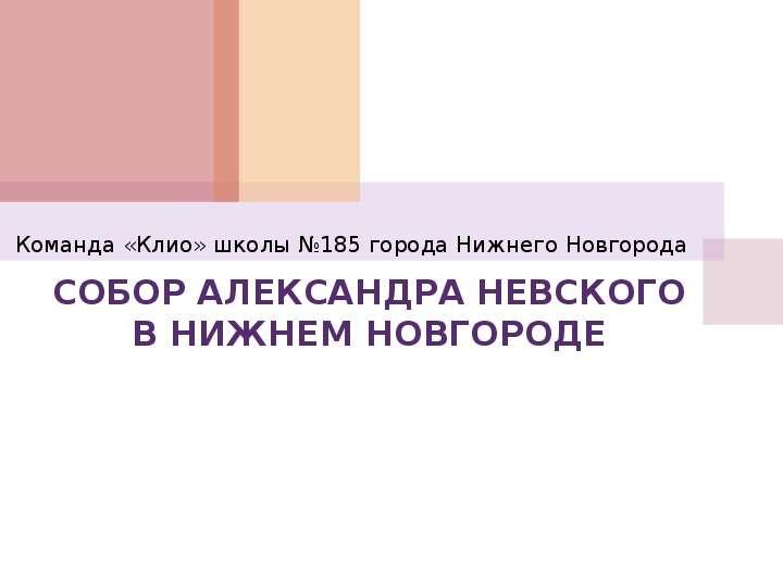 Презентация храм александра невского нижний новгород фото 455-445