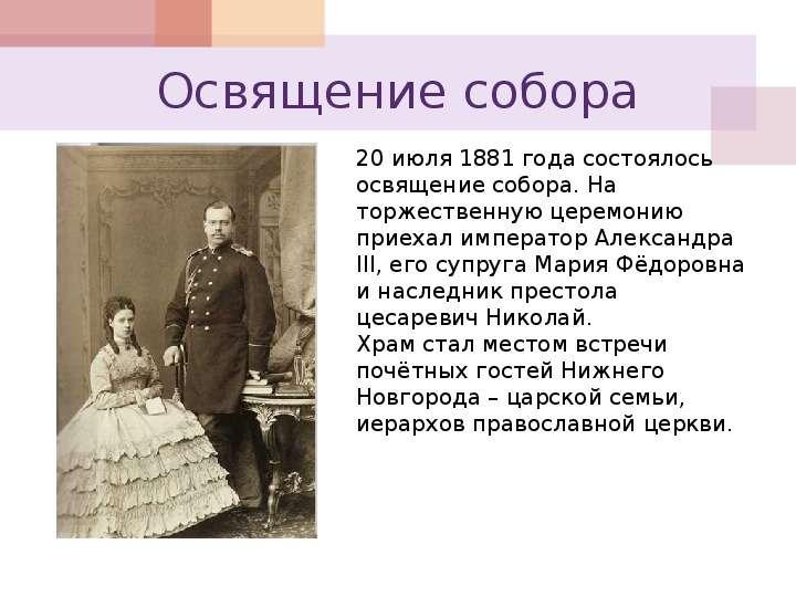Презентация храм александра невского нижний новгород фото 455-27