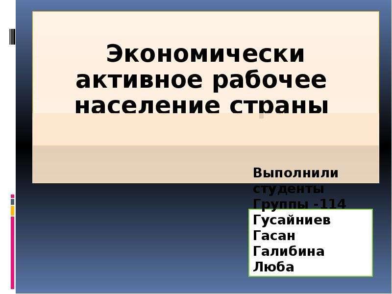 Презентация Экономически активное рабочее население страны