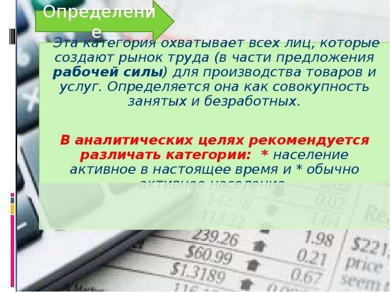 Экономически активное рабочее население страны, слайд 2