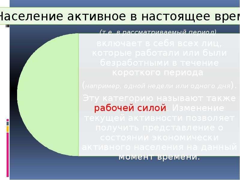Экономически активное рабочее население страны, слайд 3