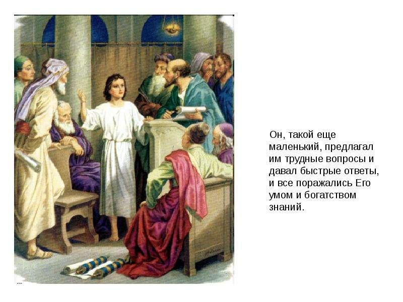 детство иисуса христа картинки