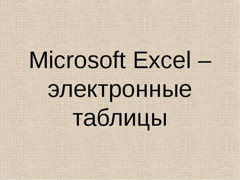 Microsoft Excel – электронные таблицы
