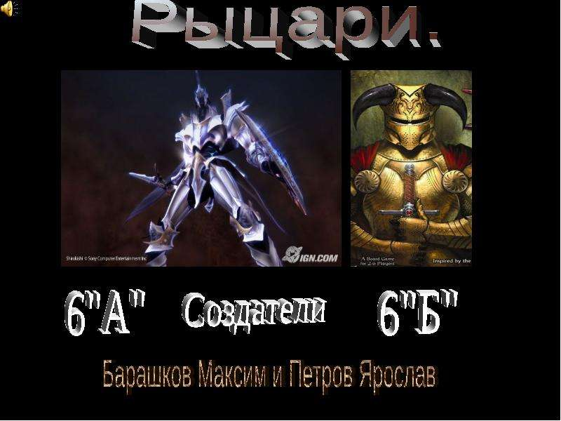 Рыцари 6 класс - Презентация