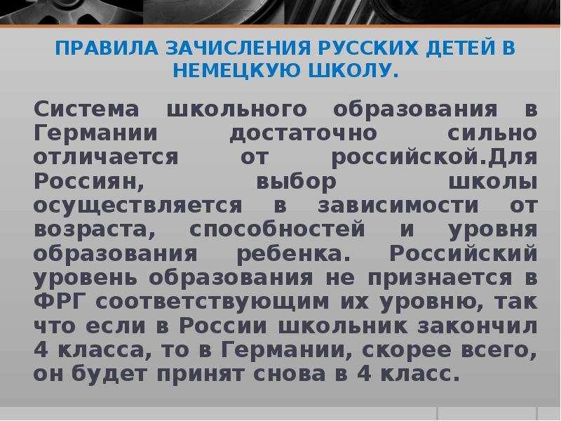 это чем российское образование отличается от роль хімії