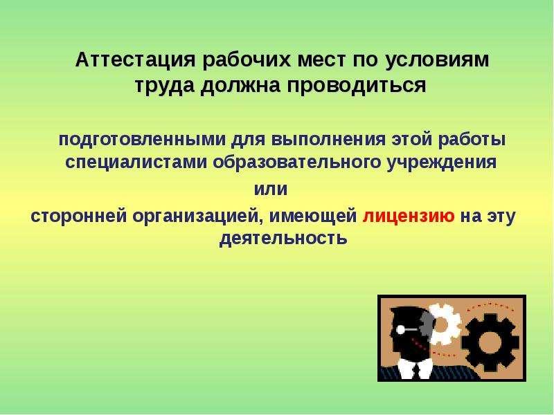 Презентация Аттестация Рабочих Мест По Условиям Труда