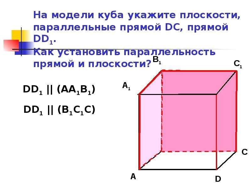 На модели куба укажите плоскости, параллельные прямой DC, прямой DD1. Как установить параллельность