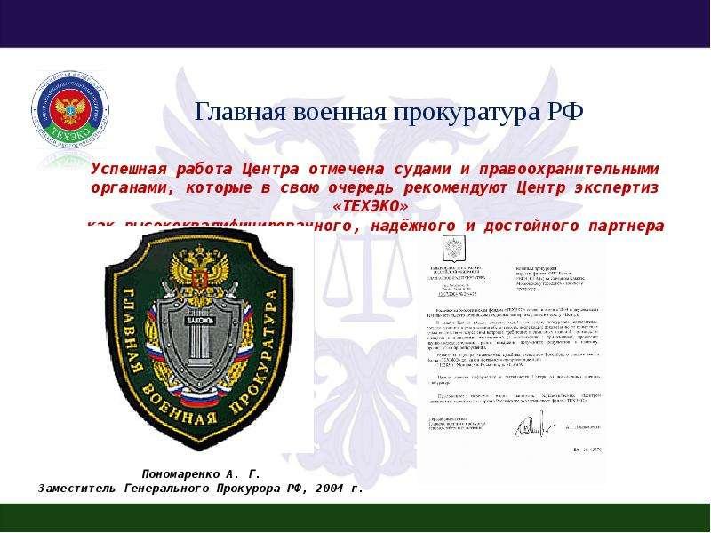 Главная военная прокуратура РФ