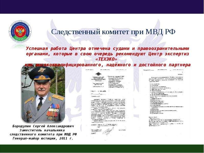Следственный комитет при МВД РФ
