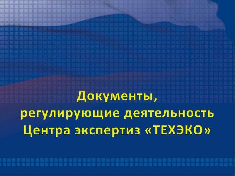 Центр независимых судебных экспертиз Российского экологического фонда «ТЕХЭКО», рис. 18