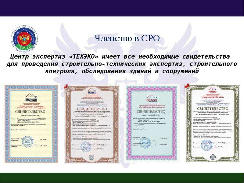 Членство в СРО