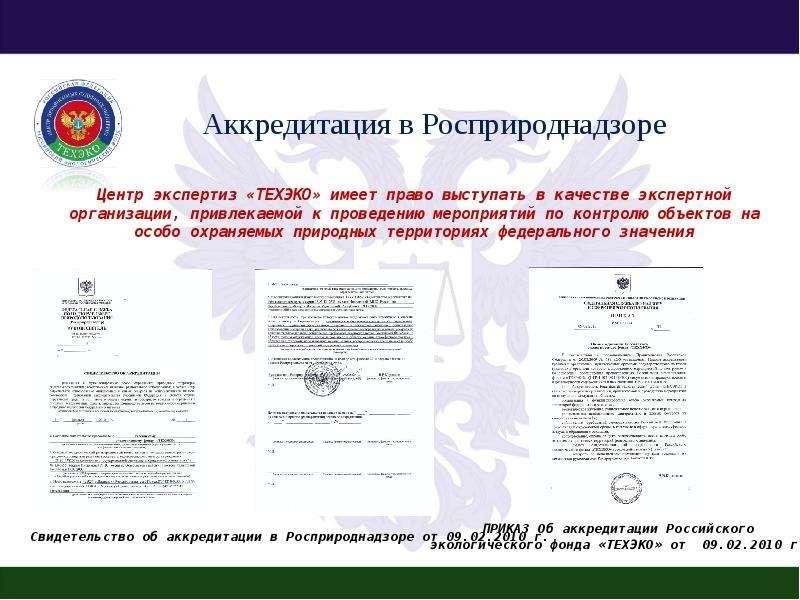 Аккредитация в Росприроднадзоре