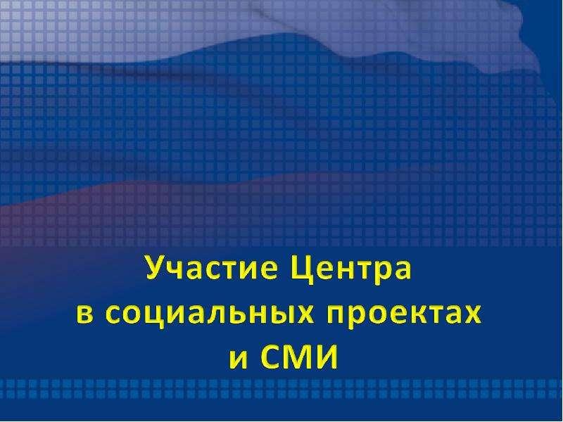 Центр независимых судебных экспертиз Российского экологического фонда «ТЕХЭКО», рис. 29