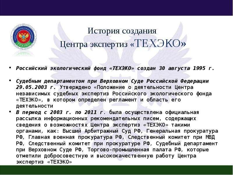 Центр независимых судебных экспертиз Российского экологического фонда «ТЕХЭКО», рис. 4