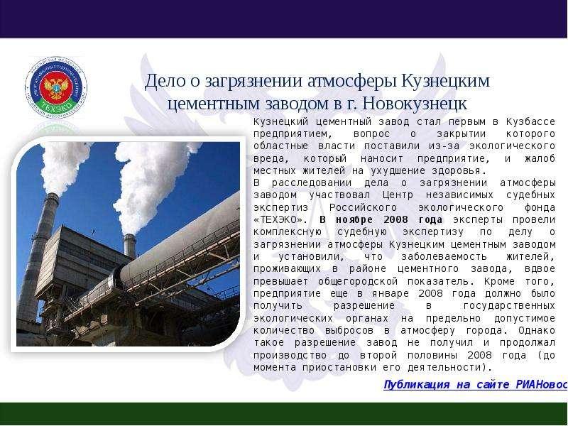 Центр независимых судебных экспертиз Российского экологического фонда «ТЕХЭКО», рис. 31