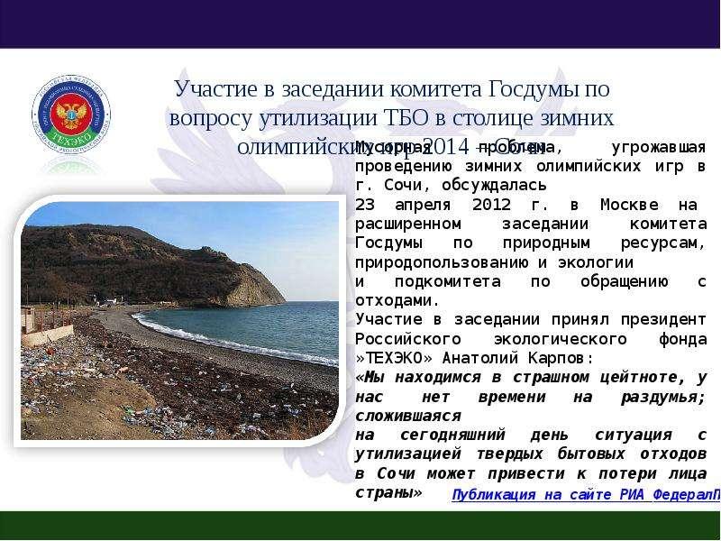 Центр независимых судебных экспертиз Российского экологического фонда «ТЕХЭКО», рис. 32