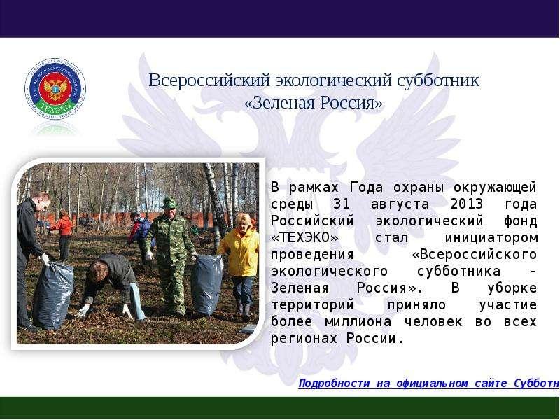 Центр независимых судебных экспертиз Российского экологического фонда «ТЕХЭКО», рис. 33