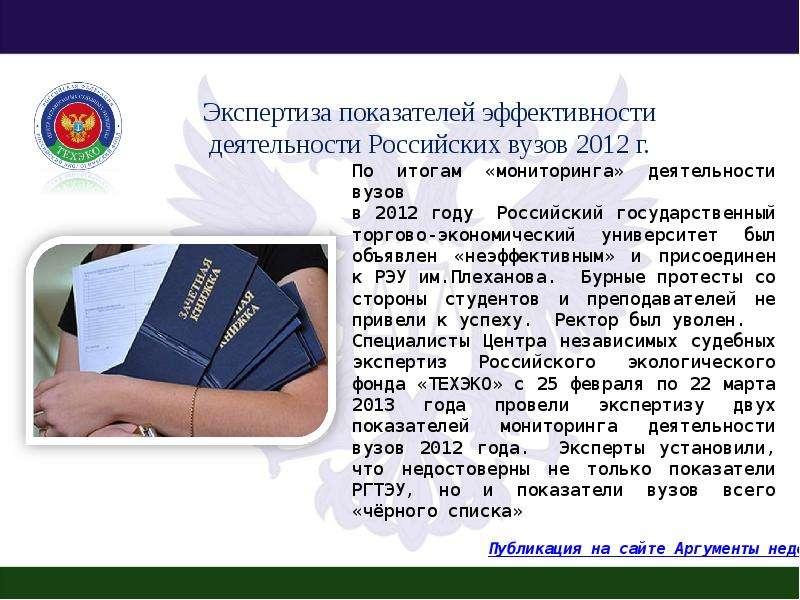 Центр независимых судебных экспертиз Российского экологического фонда «ТЕХЭКО», рис. 34