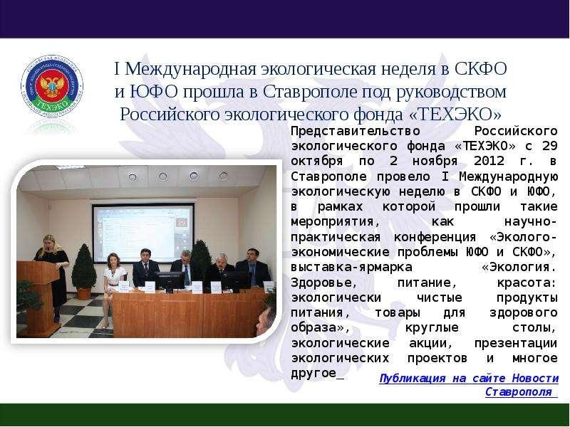 Центр независимых судебных экспертиз Российского экологического фонда «ТЕХЭКО», рис. 35
